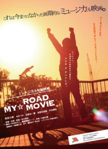 MY☆ROAD MOVIE