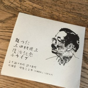 蘇った三田村周三復活記念小ライブ