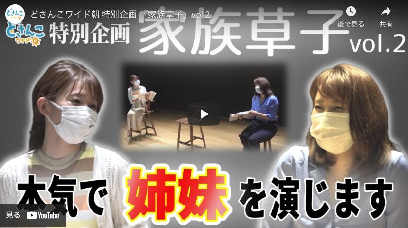 どさんこワイド朝特別企画『家族草子』vol.2